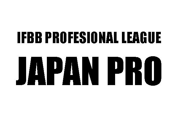日本初のプロのボディビル世界大会Japan Proが開催