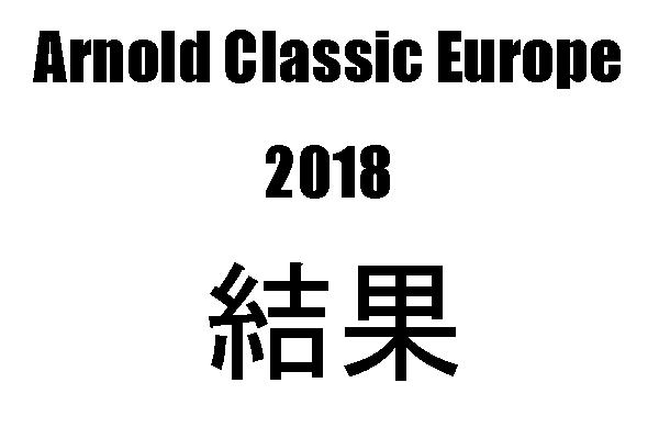 アーノルド・クラシック・ヨーロッパ2018結果