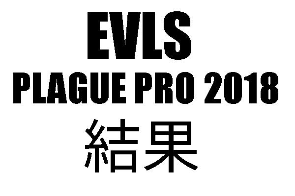 EVLS Plague Pro2018の結果 ローリー・ウィンクラーが2連覇