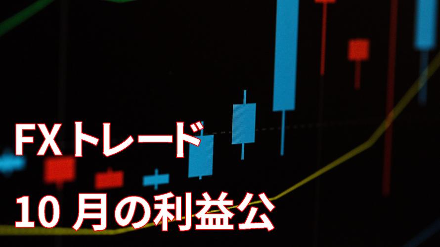 【FX】10月の収支は「3232円」