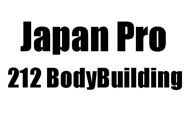 日本初のプロボディビル大会Japan Pro 212クラスボディビルに出場する選手紹介