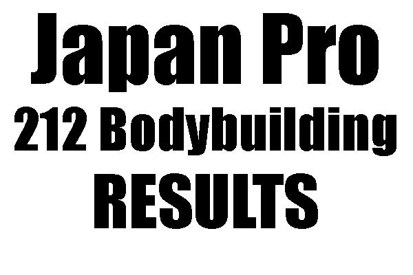【ボディビル】Japan Pro 212クラスの結果