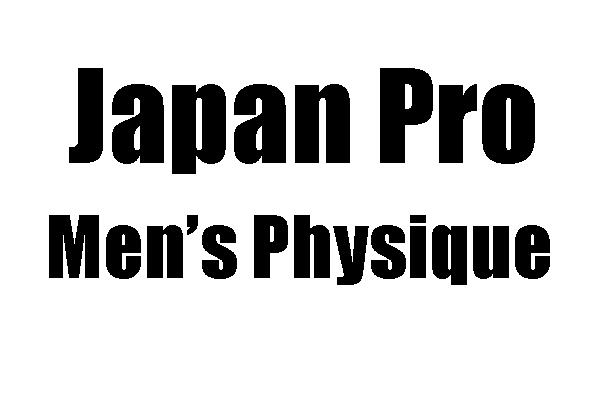 Japan Proメンズフィジークの出場選手紹介