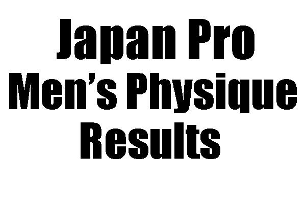 IFBB Japan Pro メンズフィジークの結果