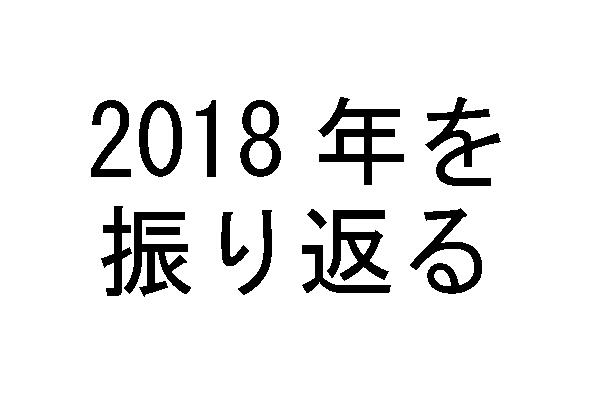 2018年フィットネス界での出来事を振り返ってみる