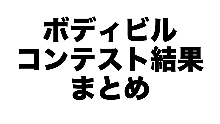 【ボディビル】イアン・ヴァリエレ強し! 8月開催のコンテスト結果をまとめて紹介